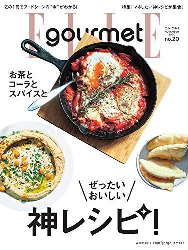 ELLE gourmet(エル・グルメ) 2020年11月号 (2020-10-06) [雑誌]