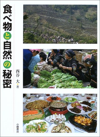 食べ物と自然の秘密 (自然とともに)