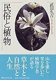 民俗と植物 (講談社学術文庫)