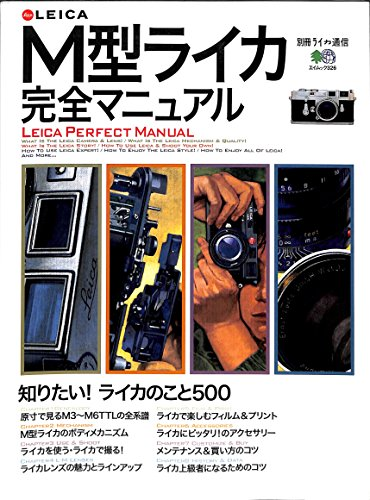 M型ライカ完全マニュアル (エイムック (326))