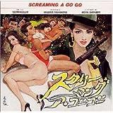 GO CINEMANIA REEL 4 スクリーミング ア ゴーゴー