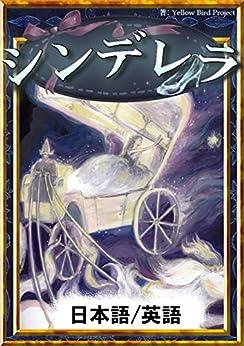 [グリム童話, かわのまほ, YellowBirdProject]のシンデレラ 【日本語/英語版】 きいろいとり文庫