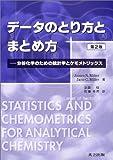 データのとり方とまとめ方―分析化学のための統計学とケモメトリックス