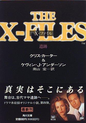 X‐ファイル―遺跡 (角川文庫)の詳細を見る