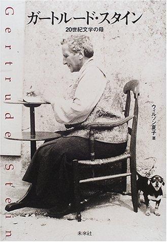 ガートルード・スタイン: 20世紀文学の母