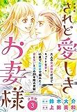 漫画版 されど愛しきお妻様 分冊版(3) (BE・LOVEコミックス)