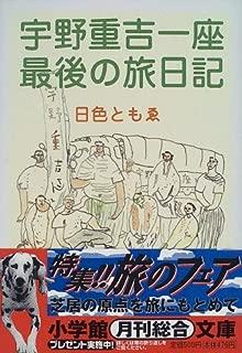 宇野重吉一座最後の旅日記 (小学館文庫)