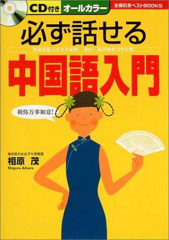 必ず話せる中国語入門 (主婦の友ベストBOOKS)