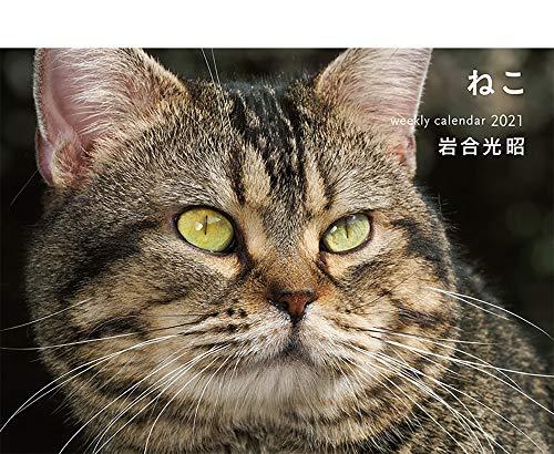 岩合光昭 ねこ weekly calendar 2021 ([カレンダー])の詳細を見る