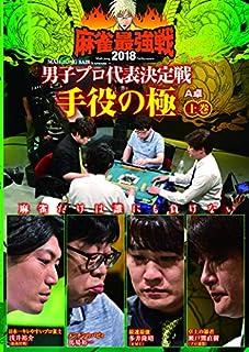 麻雀最強戦2018 男子プロ代表決定戦 手役の極/上巻 [DVD]