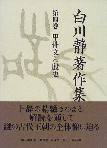 白川静著作集〈第4巻〉甲骨文と殷史