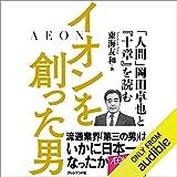 イオンを創った男: 「人間」岡田卓也と『十章』を読む