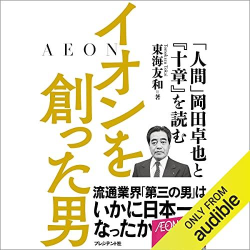 『イオンを創った男: 「人間」岡田卓也と『十章』を読む』のカバーアート