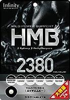 HMB 2380 エイチエムビー 大容量 約40日分