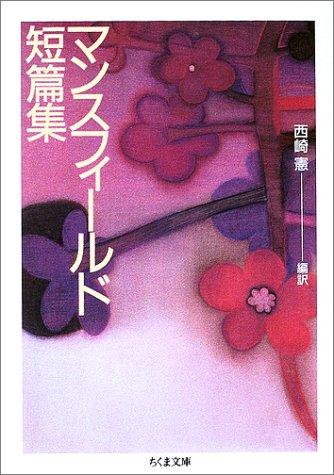 マンスフィールド短篇集 (ちくま文庫)