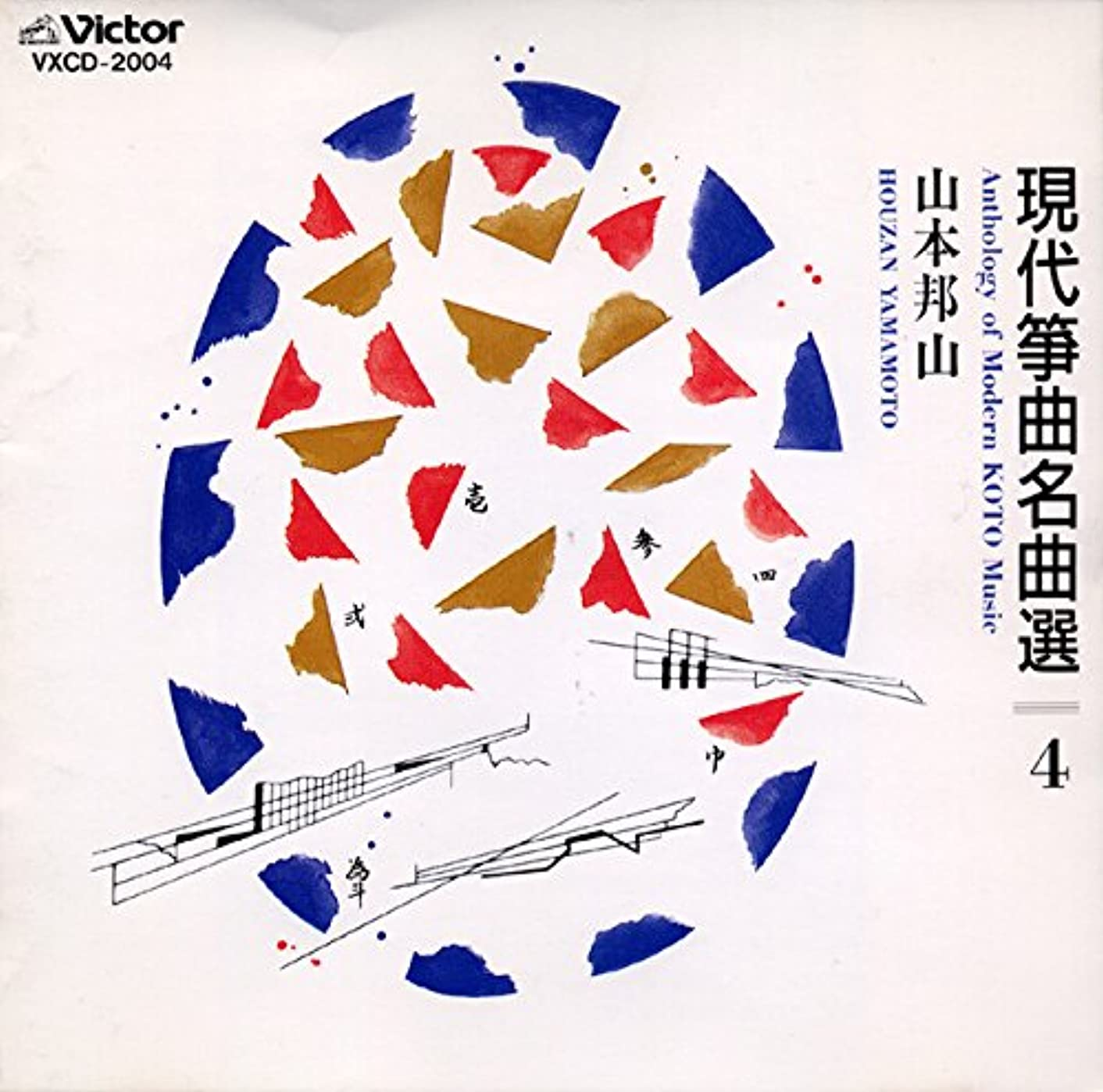 フェロー諸島無傷対応CD 山本邦山 現代筆曲名曲選4 (送料など込)