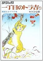 一丁目のトラ吉 1 親愛なるママの巻 (SPコミックス)