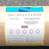 日本特殊塗料 プルーフロン ソフトクロス 幅1m×長さ50m