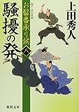 お髷番承り候 八 騒擾の発 (徳間文庫)