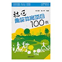 Community fitness guide books: Community fun sport 100 cases(Chinese Edition)