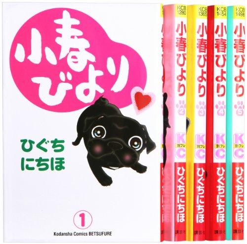 小春びより全5巻 完結セット (講談社コミックスフレンド B)