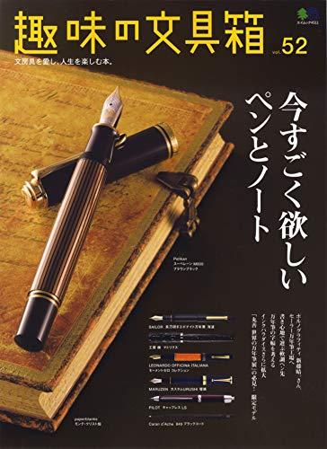趣味の文具箱 52 (エイムック)