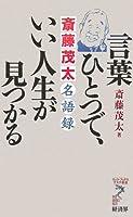言葉ひとつで、いい人生が見つかる―斎藤茂太名語録 (リュウ・ブックス アステ新書)