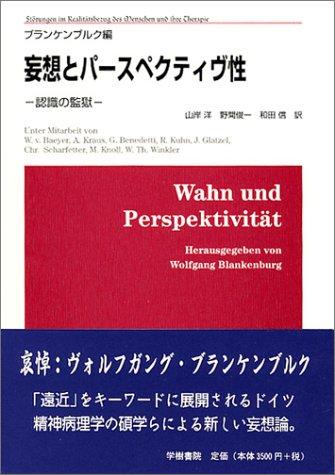 妄想とパースペクティヴ性―認識の監獄 - ウォルフガング・ブランケンブルク, 山岸 洋