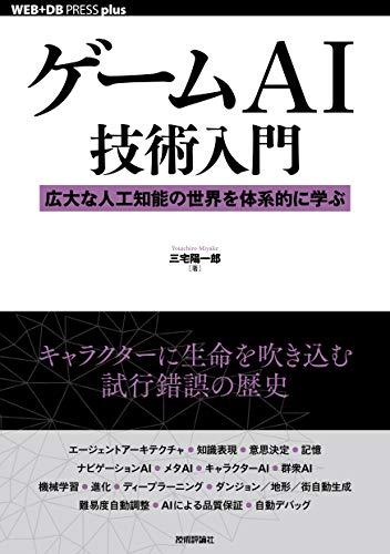 ゲームAI技術入門──広大な人工知能の世界を体系的に学ぶ (WEB+DB PRESS plusシリーズ)