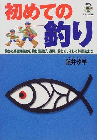 初めての釣り―釣りの基礎知識から釣り場選び、道具、釣り方、そして料理法まで (Big1)