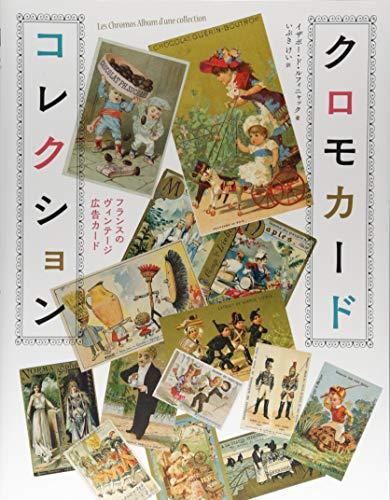 クロモカードコレクション フランスのヴィンテージ広告カードの詳細を見る
