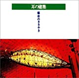 耳の建築 (INAX BOOKLET)
