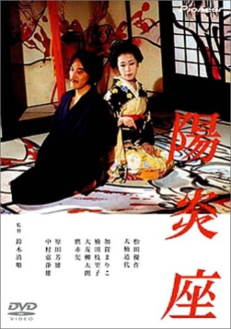 陽炎座 [DVD]