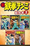 新鉄拳チンミ 超合本版(2) (月刊少年マガジンコミックス)