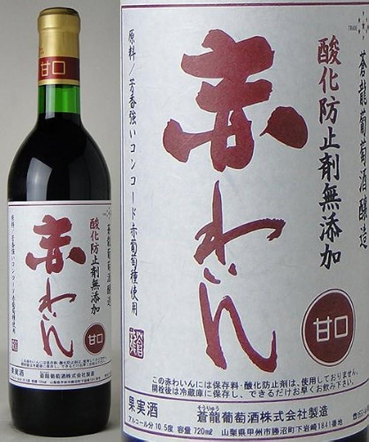 彼らは大きさチケット蒼龍葡萄酒 無添加 赤 甘口 720ml