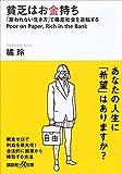 貧乏はお金持ち 「雇われない生き方」で格差社会を逆転する (講談社+α文庫)
