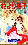 花より男子 23 (マーガレットコミックス)