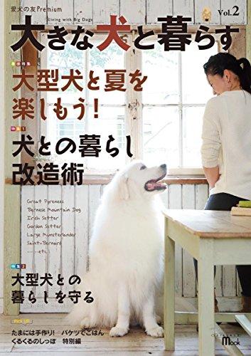大きな犬と暮らす Vol.2 (愛犬の友 Premium)