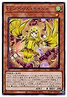 遊戯王 第11期 DP25-JP034 LL-ベリル・カナリー R