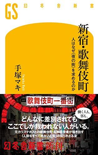 新宿・歌舞伎町 人はなぜ<夜の街>を求めるのか (幻冬舎新書)