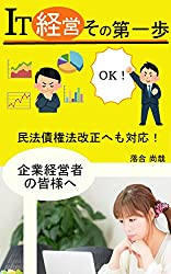 IT経営 その第一歩: 全国の中堅・中小企業の皆様へ (簡単! 明瞭! 且つ 完全!?) Kindle版 落合 尚哉