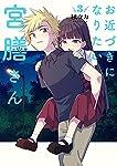 お近づきになりたい宮膳さん(3) (ガンガンコミックス JOKER)
