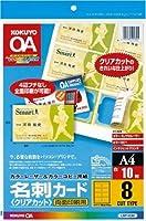 コクヨ カラーレーザー&カラーコピー用名刺カード クリアカット 両面印刷用 A4 8面 10枚 LBP-VC80