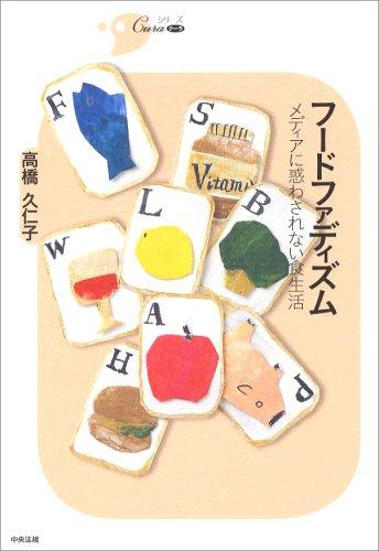 フードファディズム―メディアに惑わされない食生活 (シリーズCura)