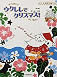 ウクレレ・ソロ[模範演奏CD付]ウクレレでクリスマス! 第2版