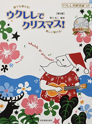 ウクレレ基礎知識つき ウクレレでクリスマス! [第2版] 誰でも弾ける! 楽しく弾ける! (模範演奏CD付)