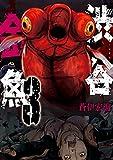 渋谷金魚 3巻 (デジタル版ガンガンコミックスJOKER)