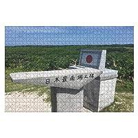 1000ピース ジグソーパズル 風景 南の島の記念碑 子供 おもちゃ 室内 プレゼント 誕生日プレゼント 女の子 男の子 知育玩具