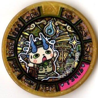 妖怪メダルトレジャーシャドウサイド/Tコマさん【ゴールド】【ホロ】