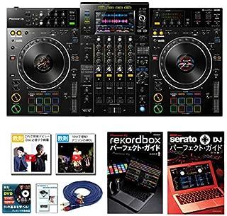 【9大特典】Pioneer DJ パイオニア/XDJ-XZ 教則付き安心セット